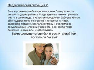 Педагогическая ситуация 2. За все успехи в учебе взрослые в знак благодарност