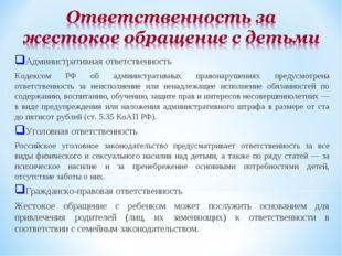 Административная ответственность Кодексом РФ об административных правонаруше