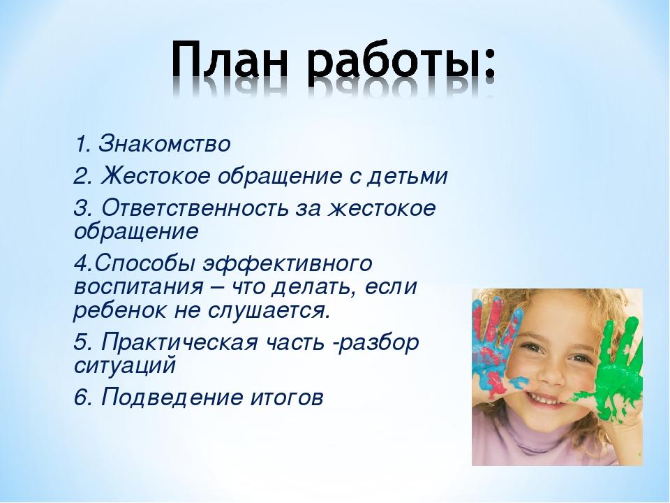 1. Знакомство 2. Жестокое обращение с детьми 3. Ответственность за жестокое о...