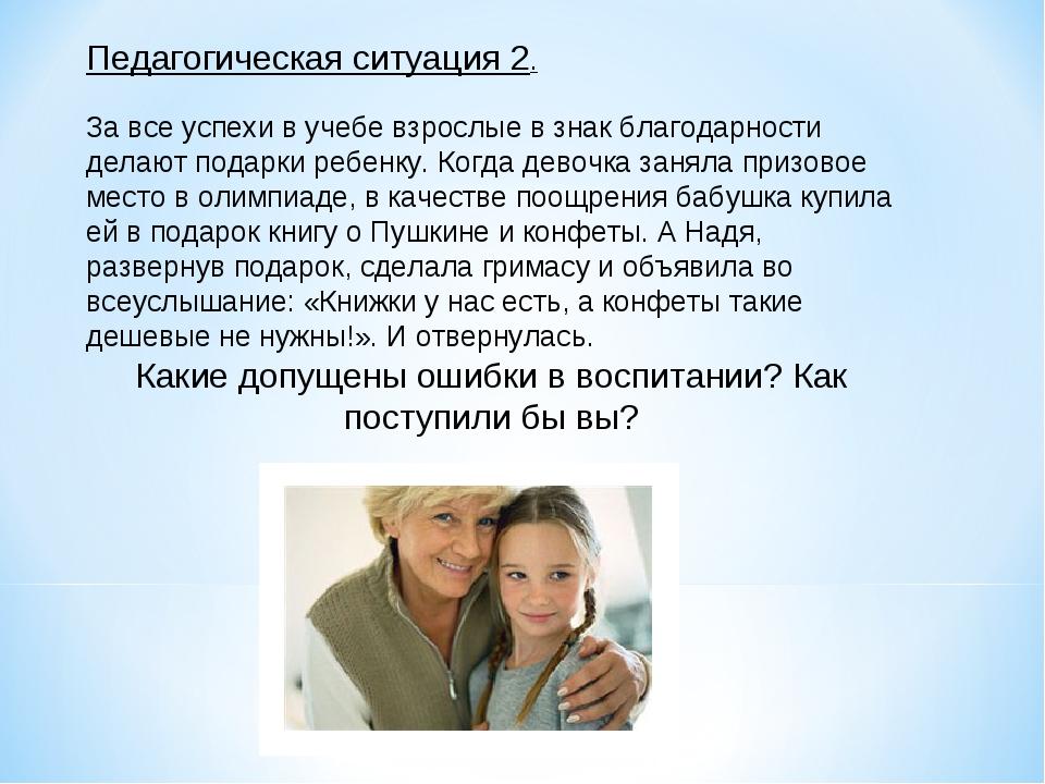 Педагогическая ситуация 2. За все успехи в учебе взрослые в знак благодарност...