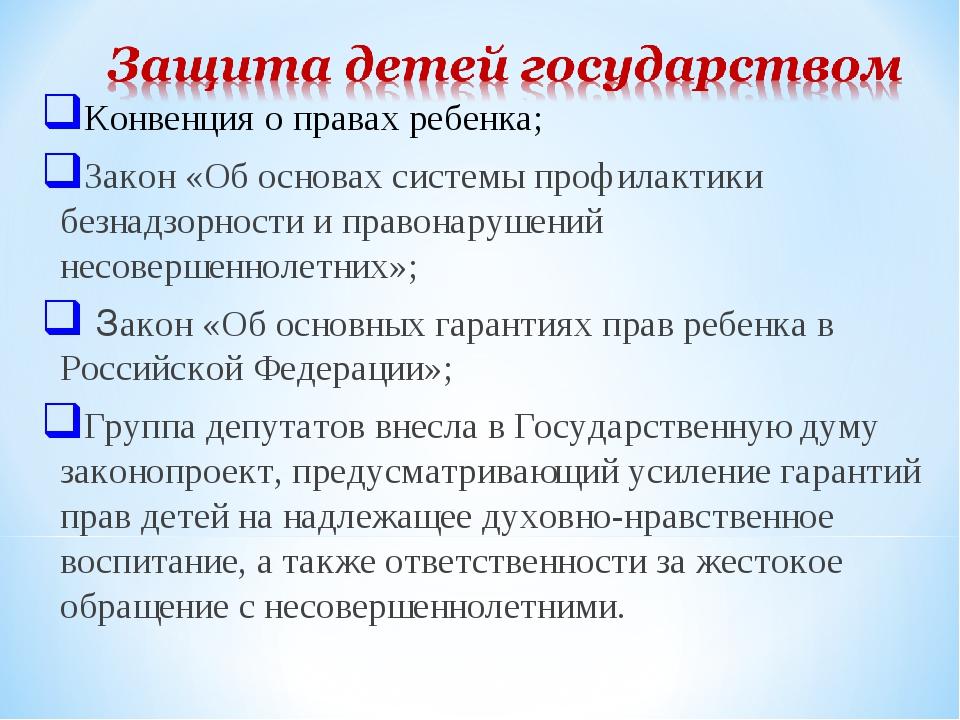 Конвенция о правах ребенка; Закон «Об основах системы профилактики безнадзорн...