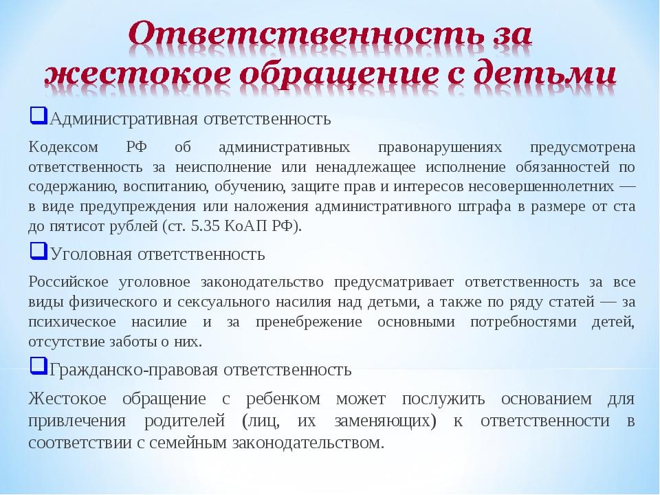 Административная ответственность Кодексом РФ об административных правонаруше...