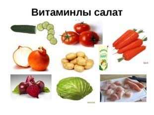 Витаминлы салат ясыйбыз