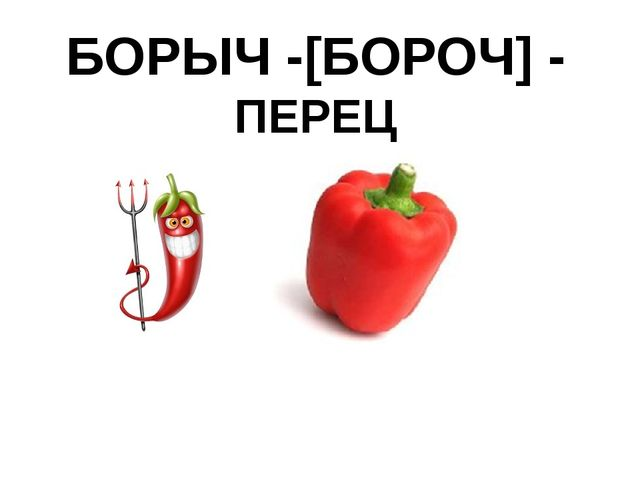 БОРЫЧ -[БОРОЧ] - ПЕРЕЦ
