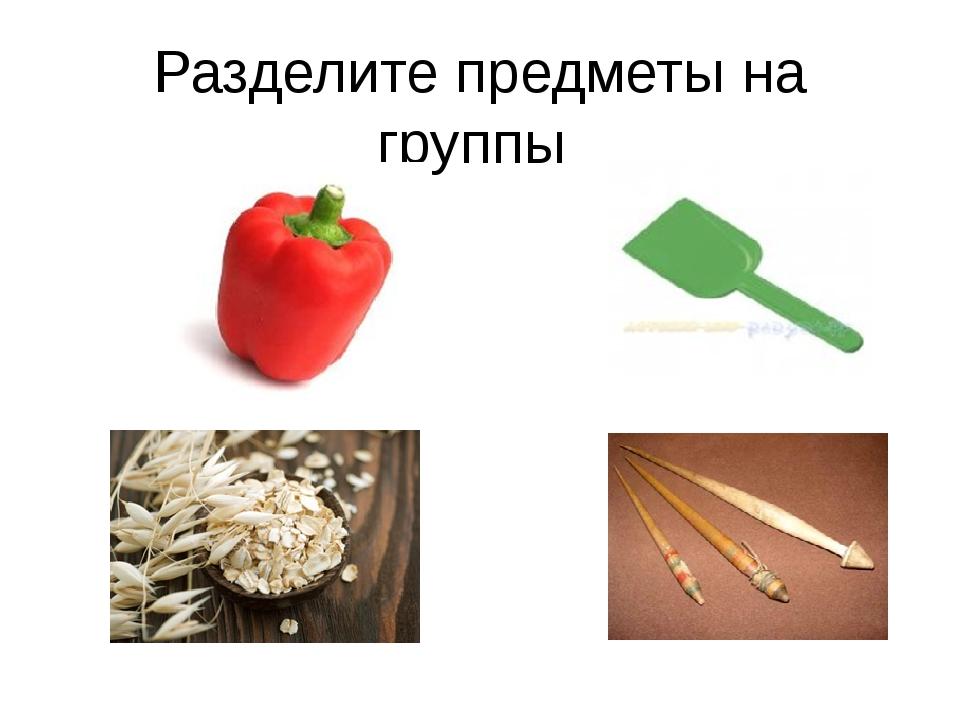 Разделите предметы на группы