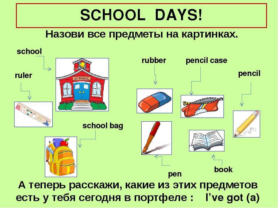 SCHOOL DAYS! Назови все предметы на картинках. pencil case pencil rubber rule...
