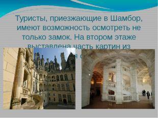 Туристы, приезжающие в Шамбор, имеют возможность осмотреть не только замок. Н