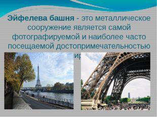 Эйфелева башня - это металлическое сооружение является самой фотографируемой