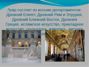 Лувр состоит из восьми департаментов: Древний Египет, Древний Рим и Этрурия,