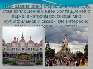 Парк развлечений открылся в 1955 году, став воплощением идеи Уолта Диснея о п