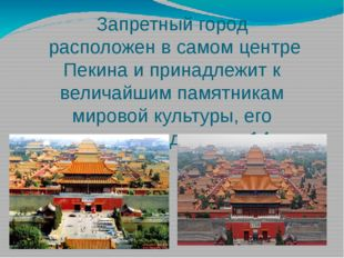 Запретный город расположен в самом центре Пекина и принадлежит к величайшим п
