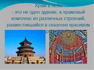 Храм в небо - это не одно здание, а храмовый комплекс из различных строений,