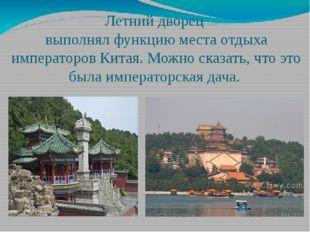 Летний дворец выполнял функцию места отдыха императоров Китая. Можно сказать,