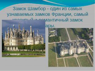 Замок Шамбор - один из самых узнаваемых замков Франции, самый красивый и рома