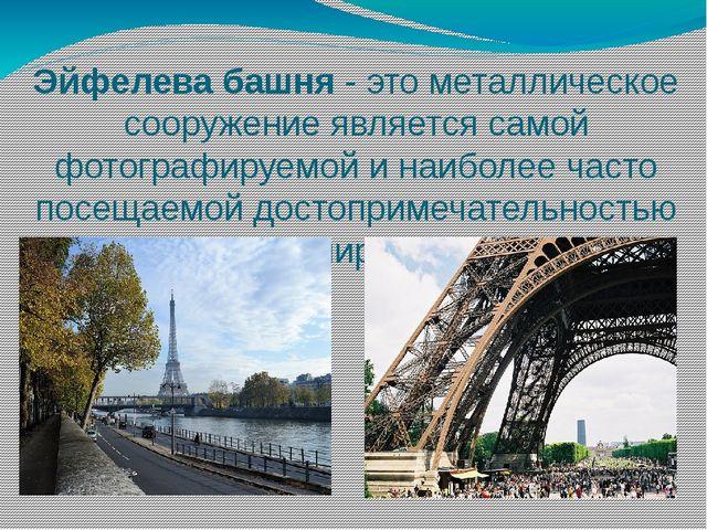 Эйфелева башня - это металлическое сооружение является самой фотографируемой...