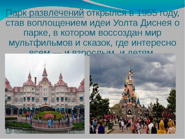 Парк развлечений открылся в 1955 году, став воплощением идеи Уолта Диснея о п...