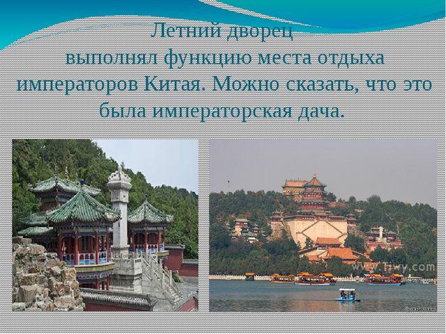 Летний дворец выполнял функцию места отдыха императоров Китая. Можно сказать,...