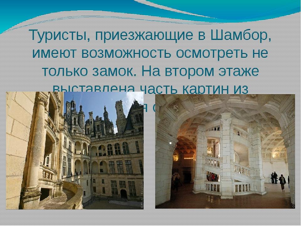 Туристы, приезжающие в Шамбор, имеют возможность осмотреть не только замок. Н...