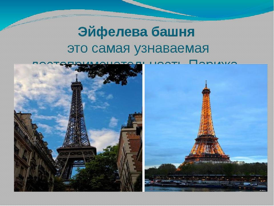 Эйфелева башня это самая узнаваемая достопримечательность Парижа.