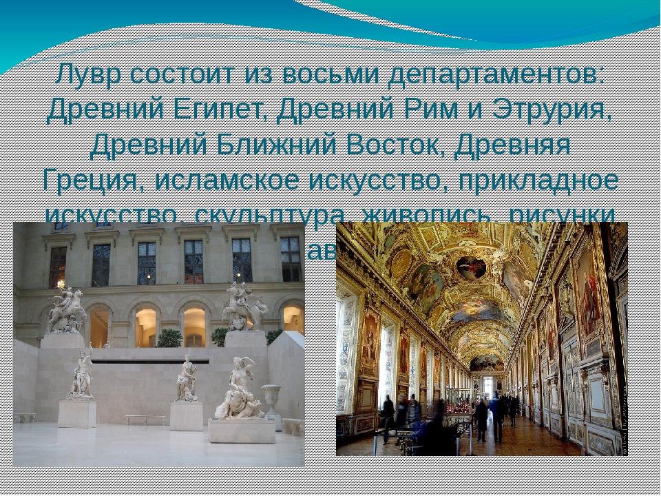 Лувр состоит из восьми департаментов: Древний Египет, Древний Рим и Этрурия,...