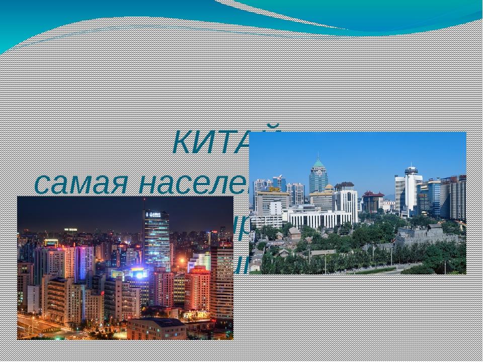 КИТАЙ - самая населенная страна мира. Столица Китая - Пекин