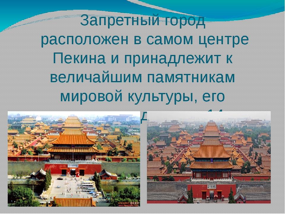 Запретный город расположен в самом центре Пекина и принадлежит к величайшим п...
