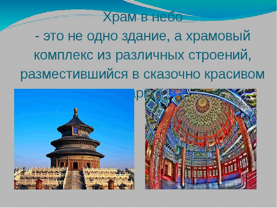 Храм в небо - это не одно здание, а храмовый комплекс из различных строений,...