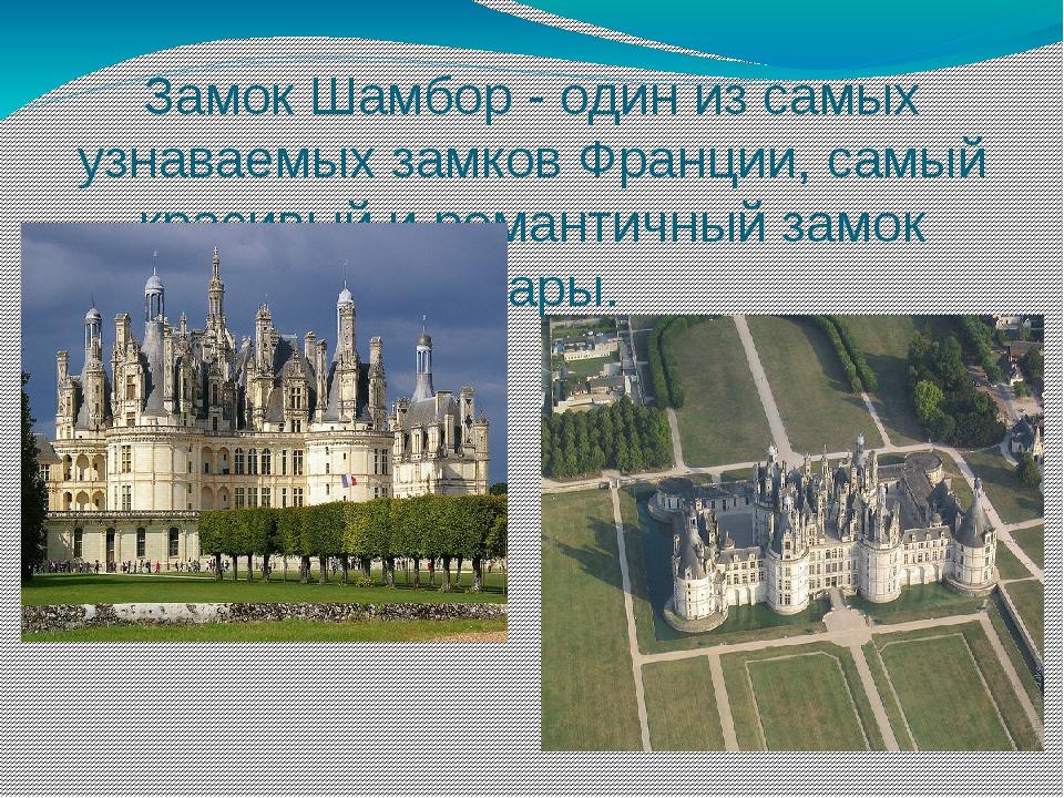 Замок Шамбор - один из самых узнаваемых замков Франции, самый красивый и рома...