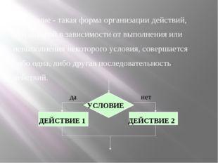 Ветвление - такая форма организации действий, при которой в зависимости от вы