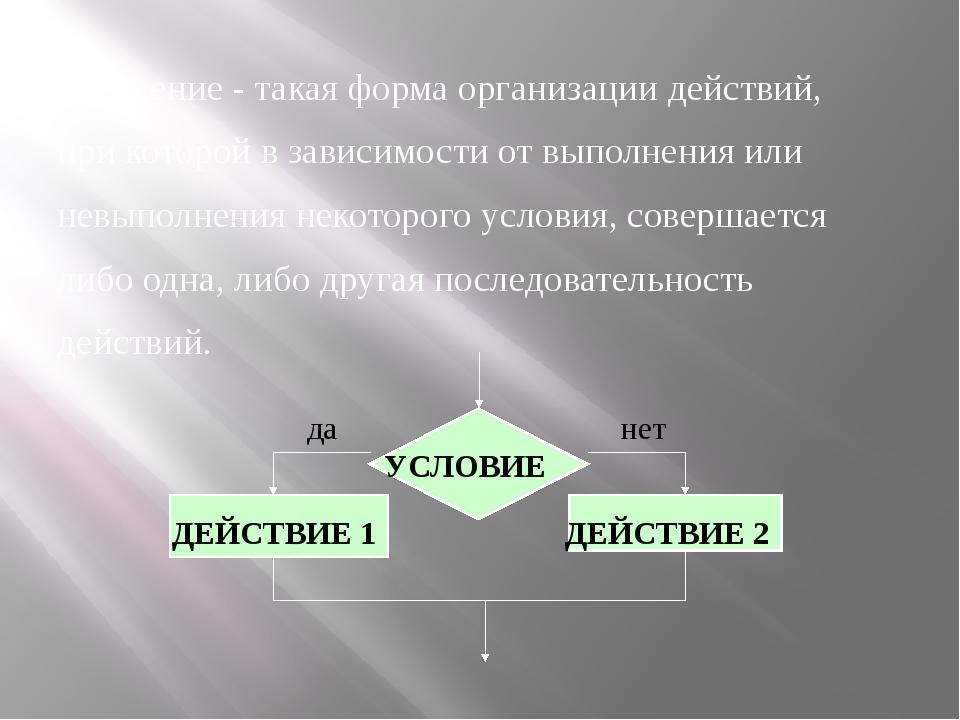 Ветвление - такая форма организации действий, при которой в зависимости от вы...