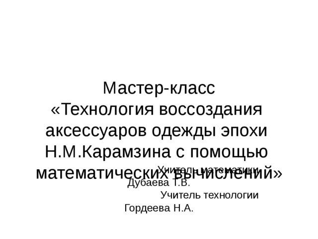 Мастер-класс «Технология воссоздания аксессуаров одежды эпохи Н.М.Карамзина с...