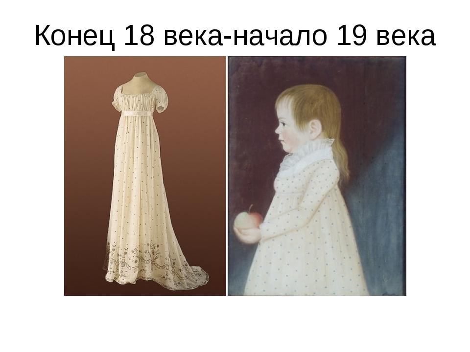 Конец 18 века-начало 19 века
