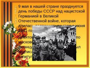 9 мая в нашей стране празднуется день победы СССР над нацистской Германией в
