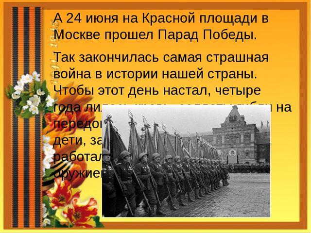 А 24 июня на Красной площади в Москве прошел Парад Победы. Так закончилась са...