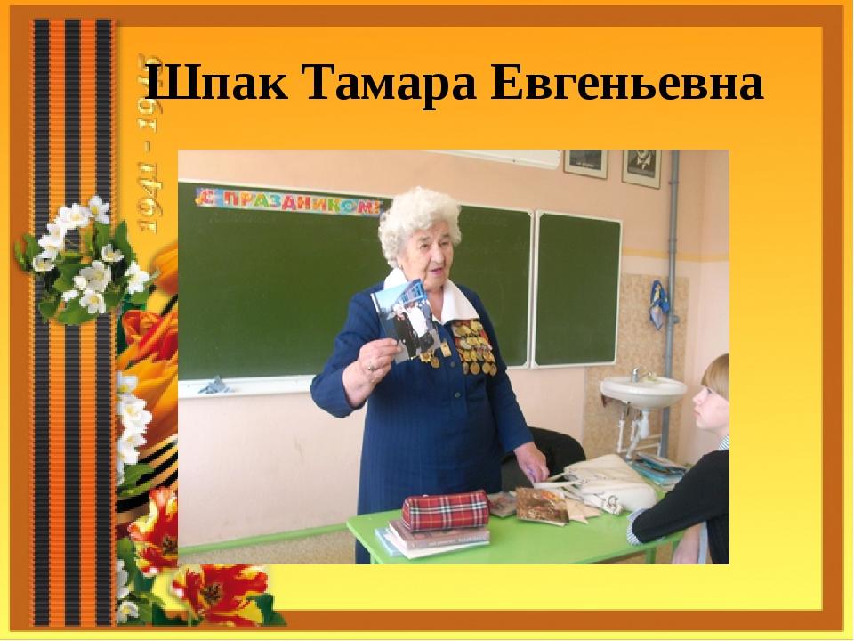 Шпак Тамара Евгеньевна