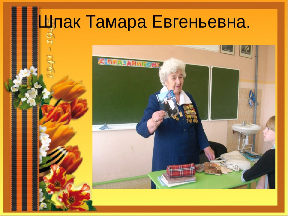 Шпак Тамара Евгеньевна.