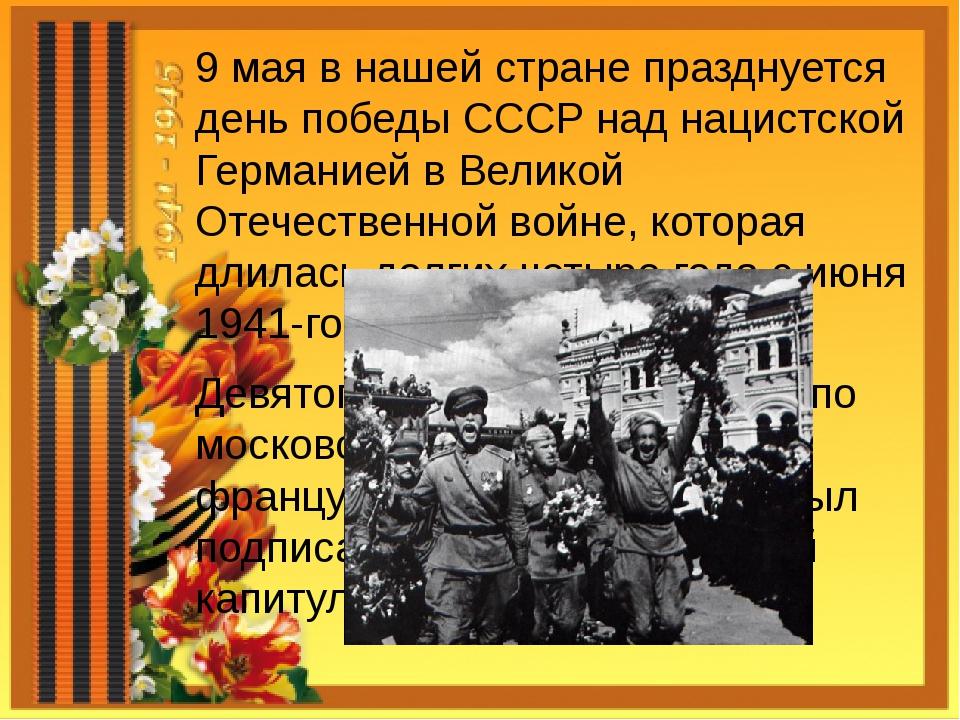 9 мая в нашей стране празднуется день победы СССР над нацистской Германией в...