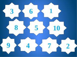 3 6 1 8 5 10 9 4 7 2 Слайд № 11 . Какой камень нужно взять сначала? 2. Камень