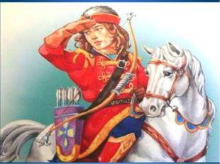 Слайд № 4 . У царевны был жених Иван- царевич, решил он найти свою невесту. С