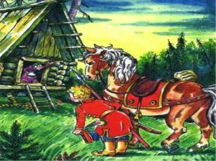 Слайд № 6 Скачет Иван-царевич по дороге и видит стоит избушка на курьих ножка