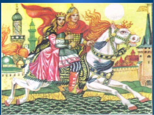 Слайд № 14 Иван-царевич увидел принцессу, они сели на коня и поскакали в свое...