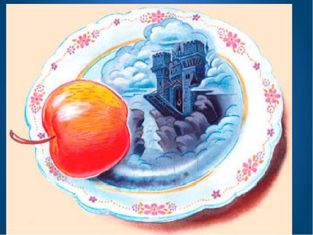 Слайд № 7 Есть у меня волшебное блюдце, покатаешь по нему золотое яблочко и п...