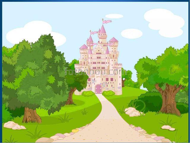 Слайд № 10 Вход в него завален камнями. Что бы войти в замок, камни надо разо...