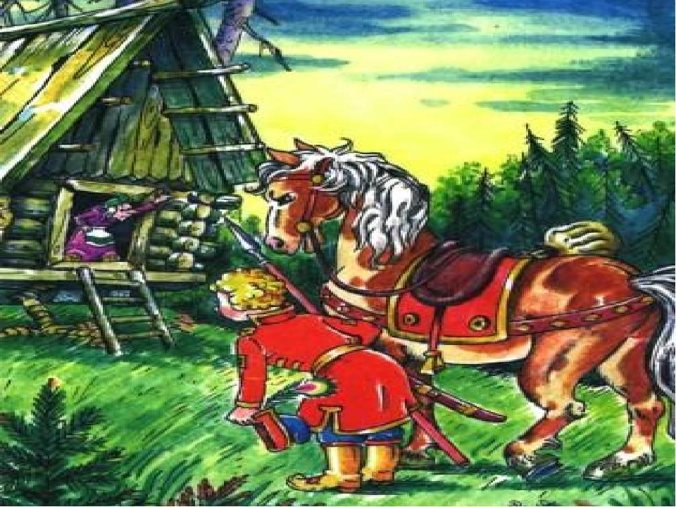 Слайд № 6 Скачет Иван-царевич по дороге и видит стоит избушка на курьих ножка...