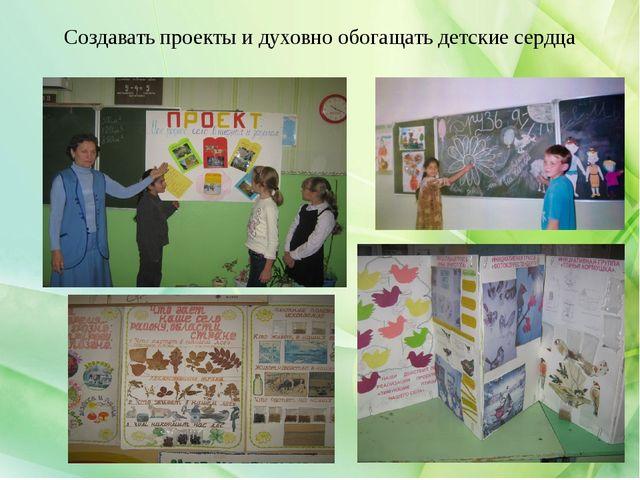 Создавать проекты и духовно обогащать детские сердца