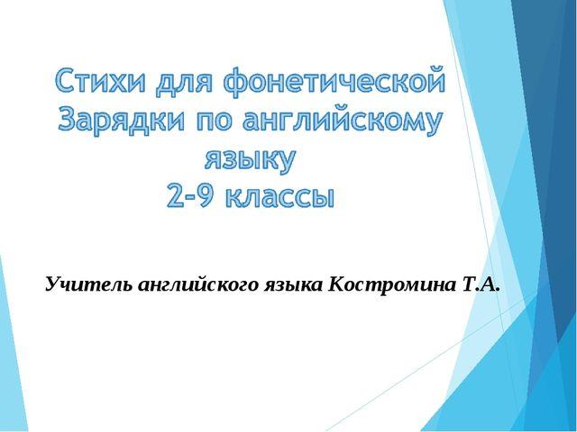 Учитель английского языка Костромина Т.А.
