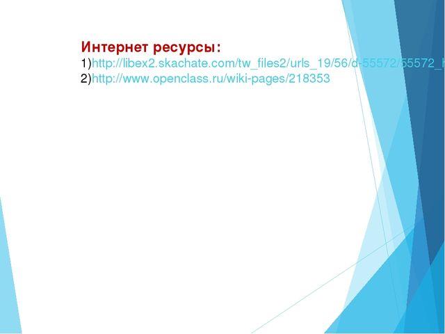 Интернет ресурсы: http://libex2.skachate.com/tw_files2/urls_19/56/d-55572/555...