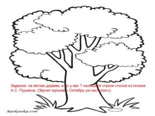 Задание: на ветках дерева, а их у вас 7 напишите строки стихов из поэзии А.С.