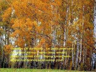 Октябрь уж наступил - уж роща отряхает Последние листы с нагих своих ветвей;