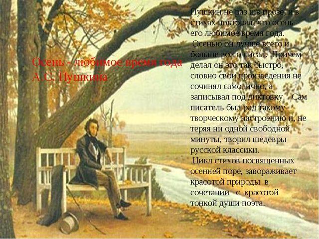 Пушкин не раз и в прозе, и в стихах повторял, что осень – его любимое время г...